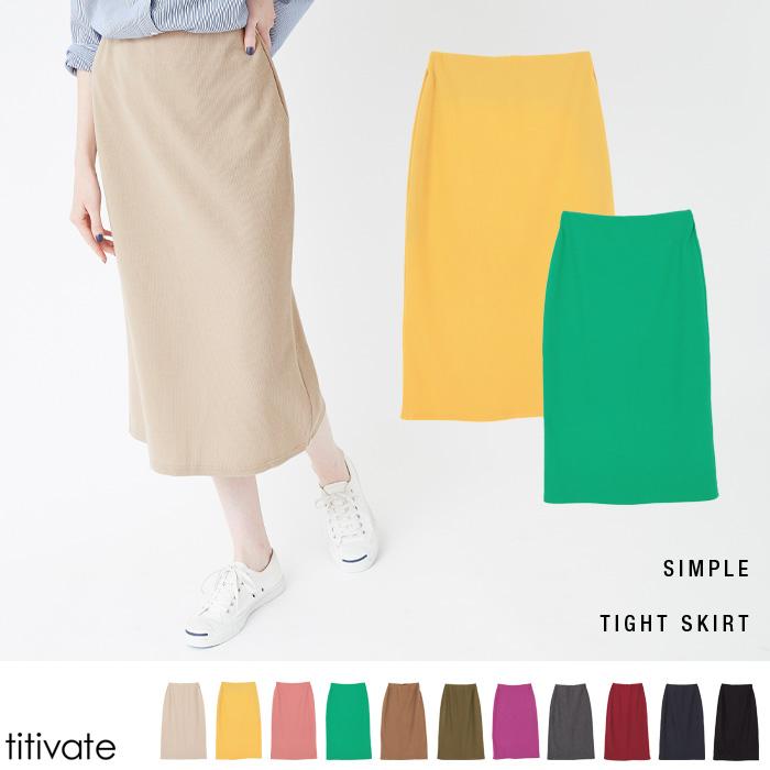 シンプルタイトスカート【メール便可/90】