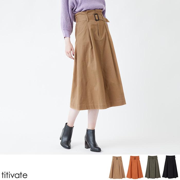 ウエストベルト付きロングスカート