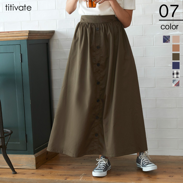 フロントボタンスカート【メール便可/100】