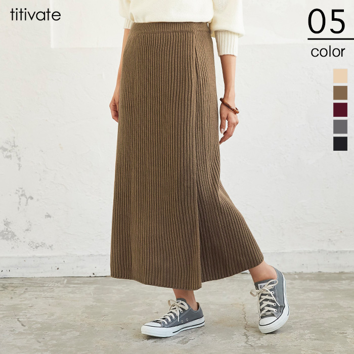 ラップロングニットスカート
