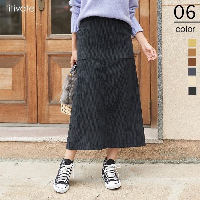 コーデュロイAラインスカート【メール便可/80】〔人気商品!予約〕