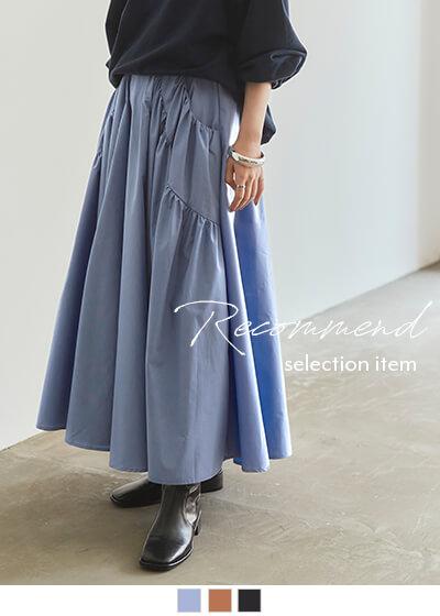 ボリュームギャザースカート