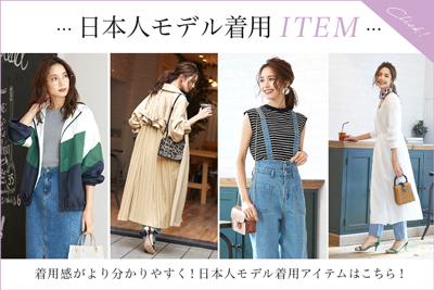 日本人モデル着用ITEM