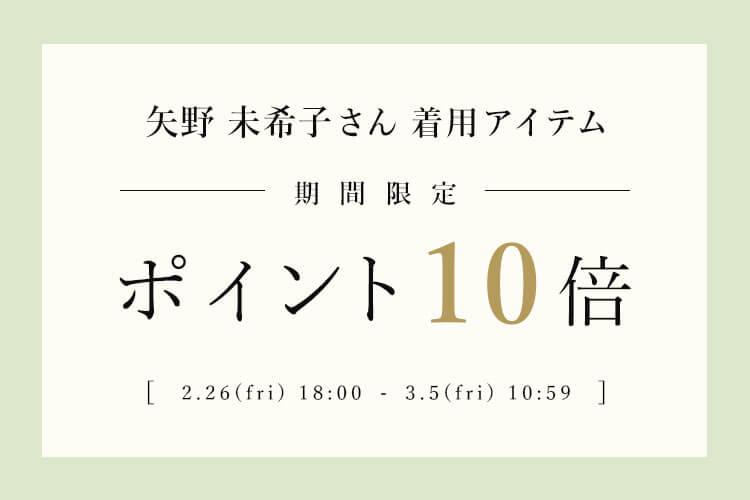 矢野未希子2021 SPRING 1st
