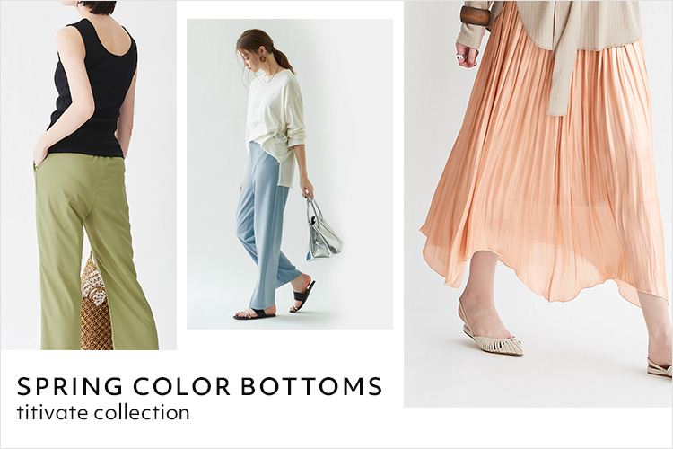 SPRING COLOR BOTTOMS COLLECTION