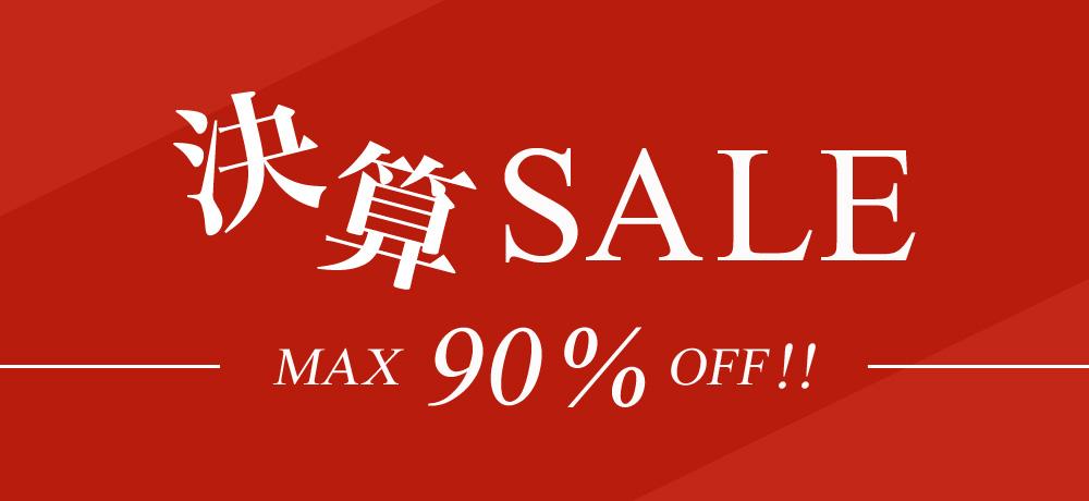 MAX70%OFF決算セール
