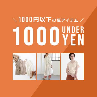 期間限定!1000円以下アイテム!