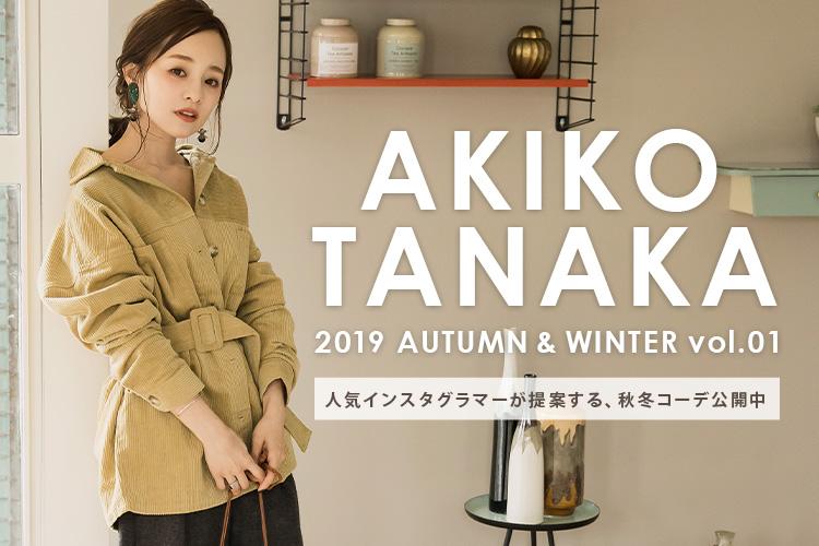 田中亜希子 2019AW Vol.1