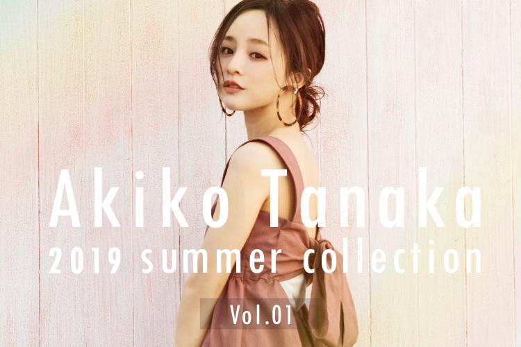田中亜希子 2019夏特集 vol.1