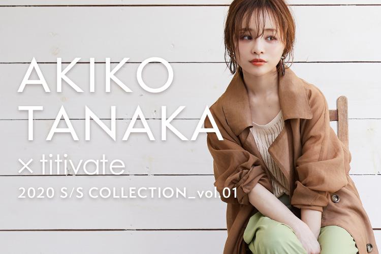 田中亜希子 2020SS vol.1