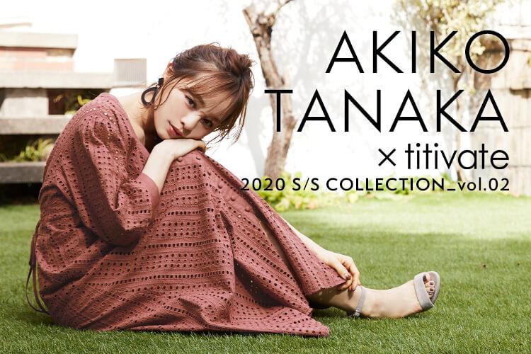 田中亜希子 2020SS vol.2