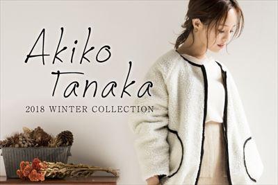 田中亜希子 2018冬特集