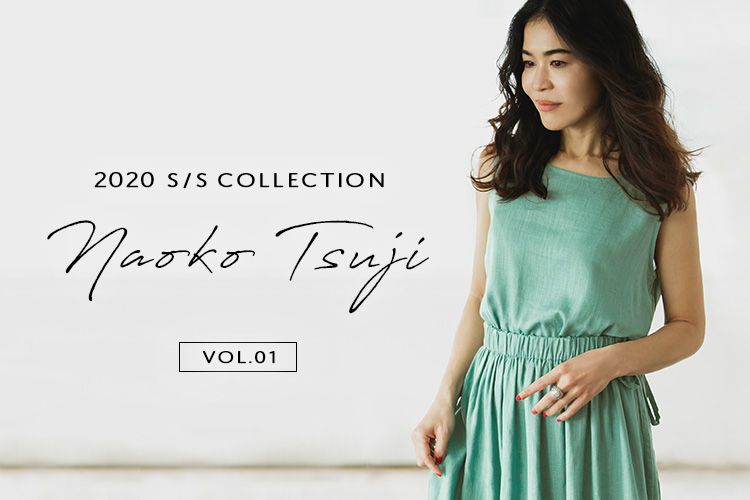 辻直子 2020Summer vol.1