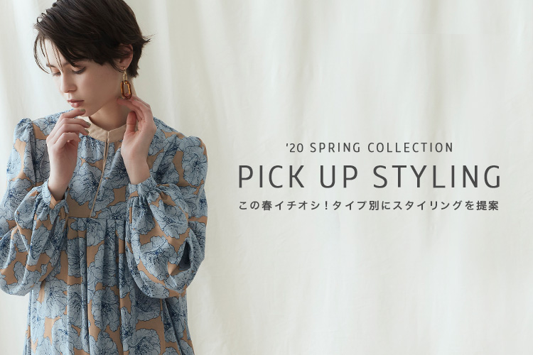 春のPICK UP STYLING