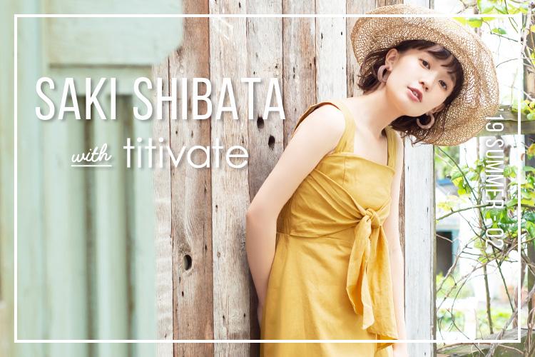 柴田紗希 2019夏特集 vol.2