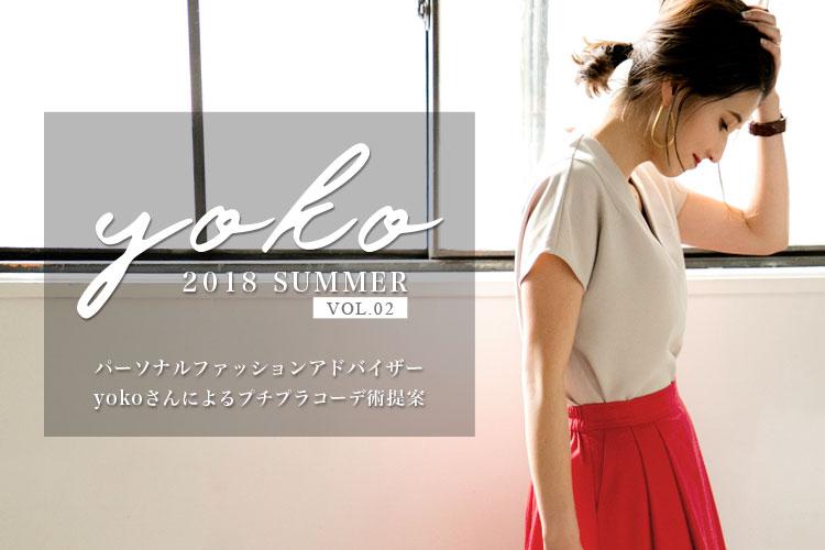 18' SUMMER yoko vol.2