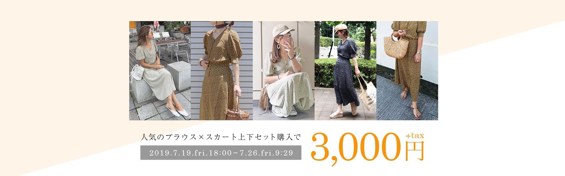 b70d527fc2a921 20代・30代のレディースファッション・洋服通販|titivate(ティティベイト)