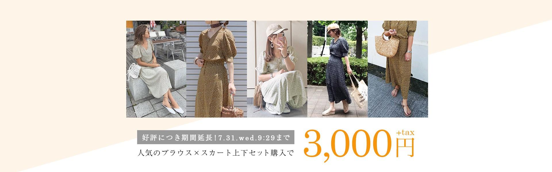 861eb2b991271 20代・30代のレディースファッション・洋服通販|titivate(ティティベイト)